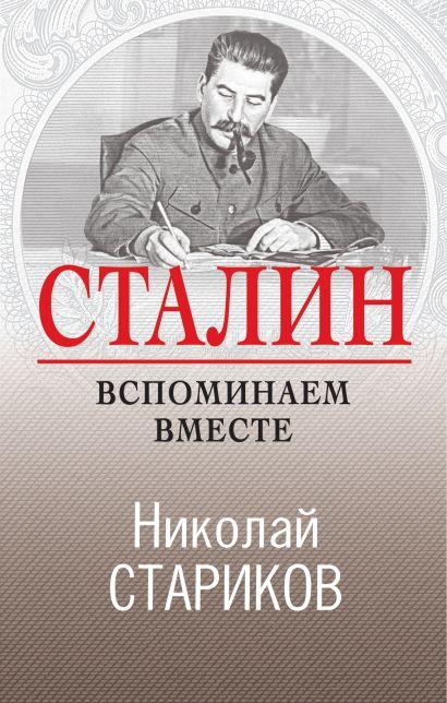 Сталин. Вспоминаем вместе - фото 1