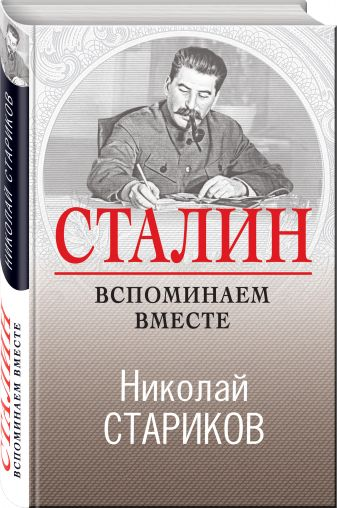 Николай Стариков - Сталин. Вспоминаем вместе обложка книги