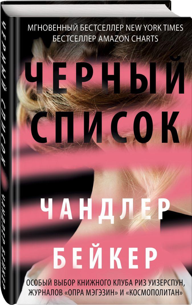 Чандлер Бейкер - Черный список обложка книги
