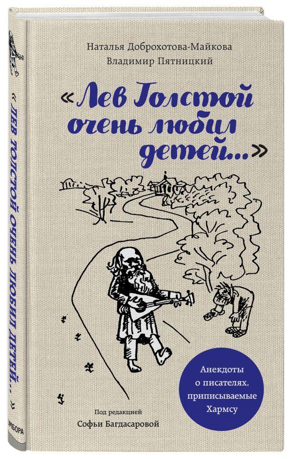 Лев Толстой очень любил детей. Псевдо-Хармс ( Пятницкий Владимир Иосифович, Багдасарова Софья Андреевна  )