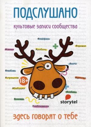 Zakazat.ru: Подслушано. Культовые записи сообщества: сборник
