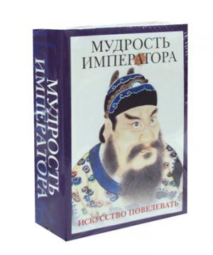Маслов А., Шан Я. Мудрость императора (комплект из 2-х книг)