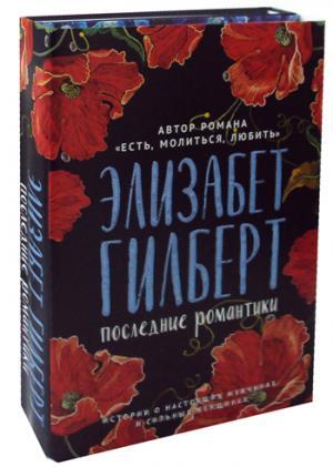 Гилберт Э. Последние романтики (комплект из 2-х книг)