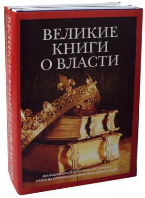 интересно Великие книги о власти (комплект из 2-х книг) книга
