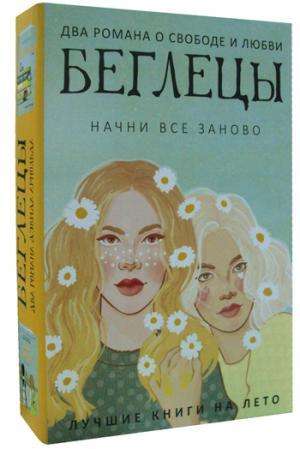Арнольд Д. Беглецы (комплект из 2-х книг) ирина олеговна ситникова фонетика немецкого языка читаем и говорим по немецки