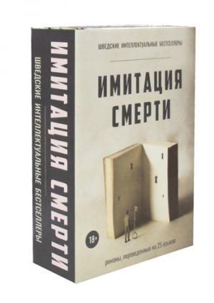 Вальгрен К.-Й. Имитация смерти (комплект из 2-х книг)