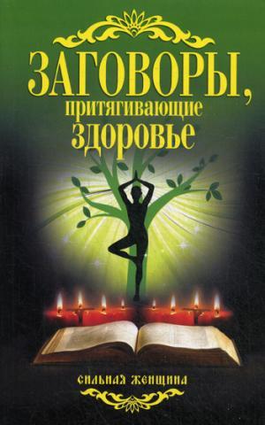 Заговоры, притягивающие здоровье Сост. Соколова А.