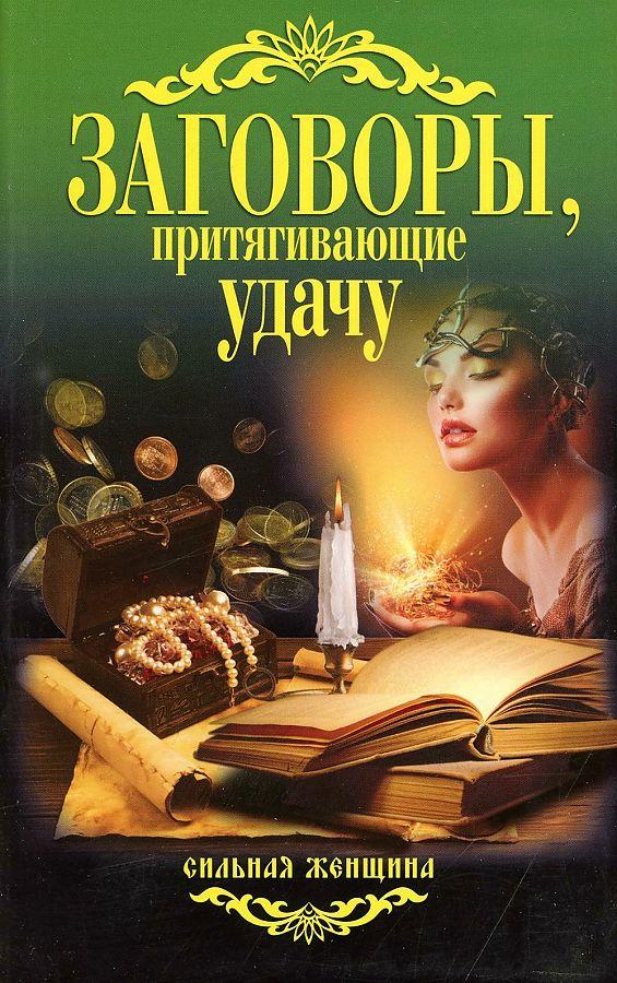 Сост. Соколова А. Заговоры, притягивающие удачу басе басе лирика