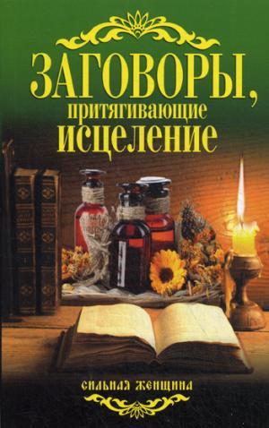 Заговоры, притягивающие исцеление Сост. Соколова А.
