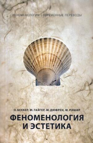 Феноменология и эстетика. Ч. 2 ( Беккер Оскар, Гайгер Мориц, Дюфрен М., Ришир М.  )