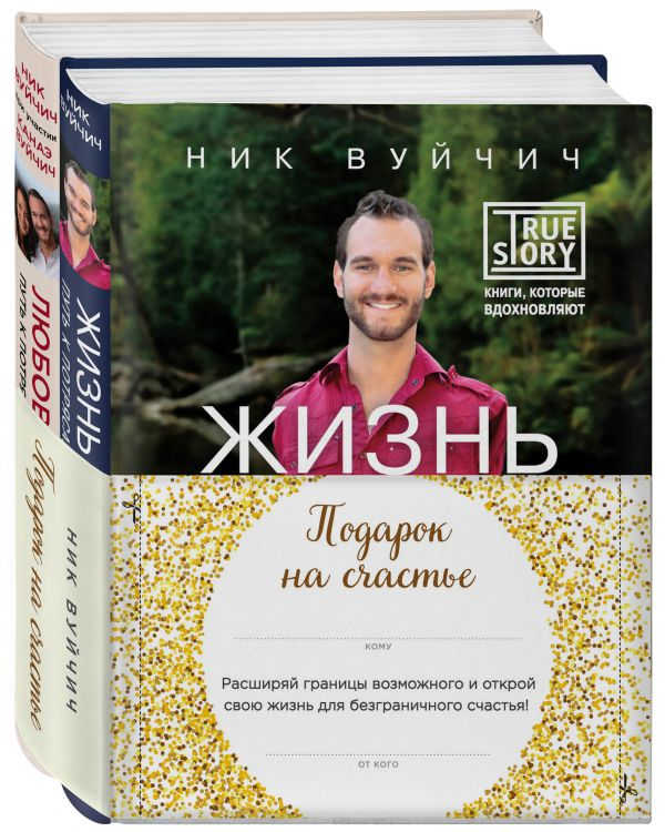 Подарок на счастье от Ника Вуйчича (NEW) усманова и простой путь к счастливой жизни дневник души на планете земля