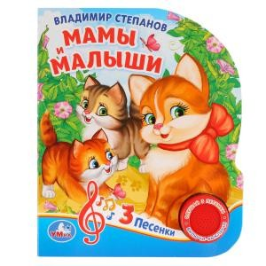 В.Степанов - Мамы и малыши обложка книги