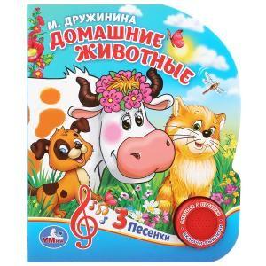 М.Дружинина - Домашние животные обложка книги
