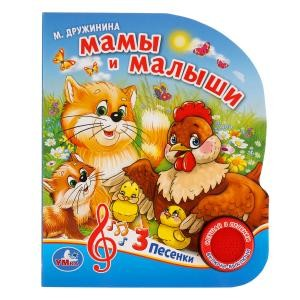 М.Дружинина - Мамы и малыши обложка книги