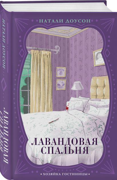 Лавандовая спальня - фото 1