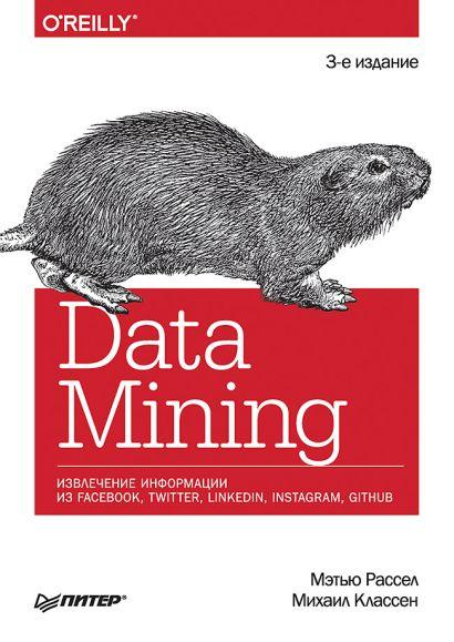 Data mining. Извлечение информации из Facebook, Twitter, LinkedIn, Instagram, GitHub - фото 1