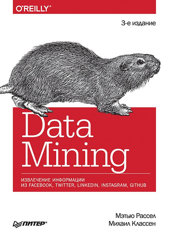 Рассел М - Data mining. Извлечение информации из Facebook, Twitter, LinkedIn, Instagram, GitHub обложка книги