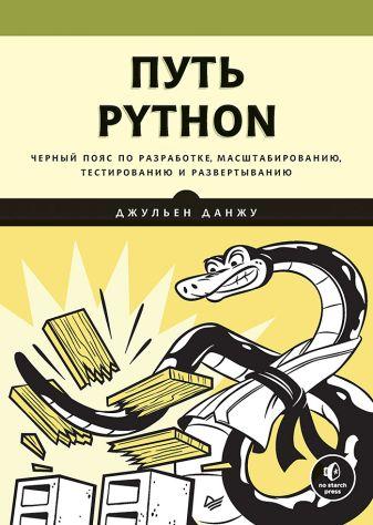 Данжу Д - Путь Python. Черный пояс по разработке, масштабированию, тестированию и развертыванию обложка книги