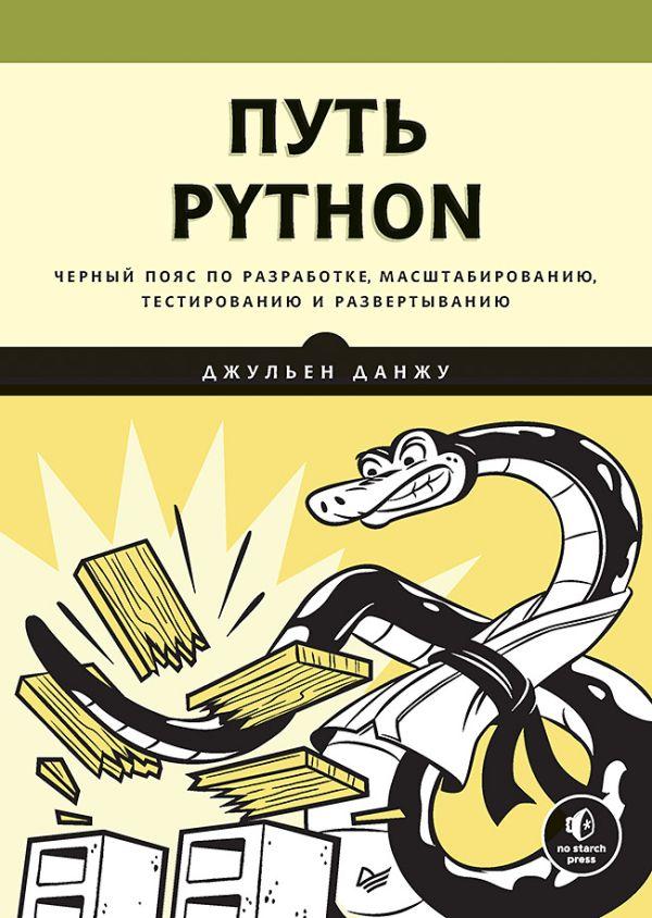 Zakazat.ru: Путь Python. Черный пояс по разработке, масштабированию, тестированию и развертыванию. Данжу Д