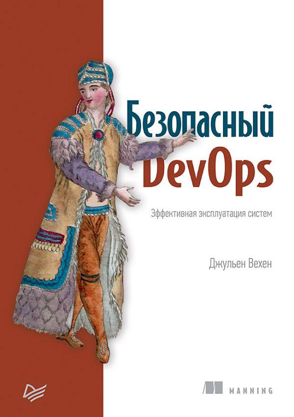 Zakazat.ru: Безопасный DevOps. Эффективная эксплуатация систем. Вехен Д