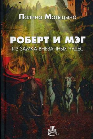 Матыцына П. - Роберт и Мэг из замка внезапных чудес: роман обложка книги
