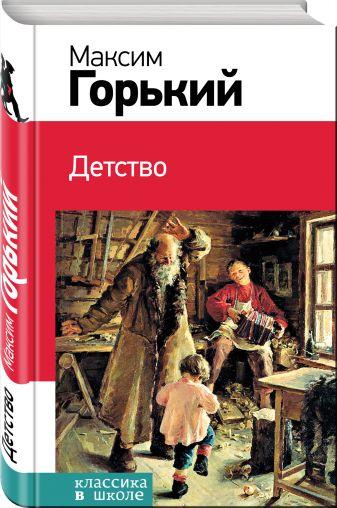 Максим Горький - Детство обложка книги