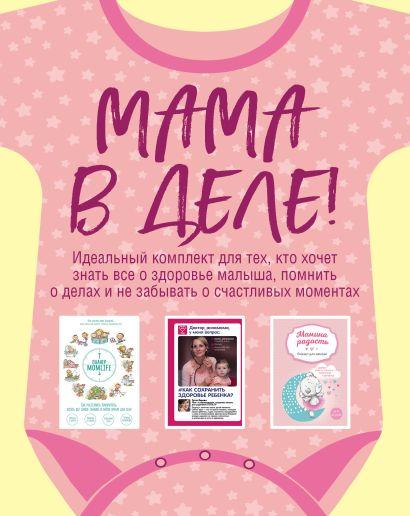Мама в деле. Идеальный набор с самого первого дня жизни вашего малыша! (бандероль, для девочки) - фото 1