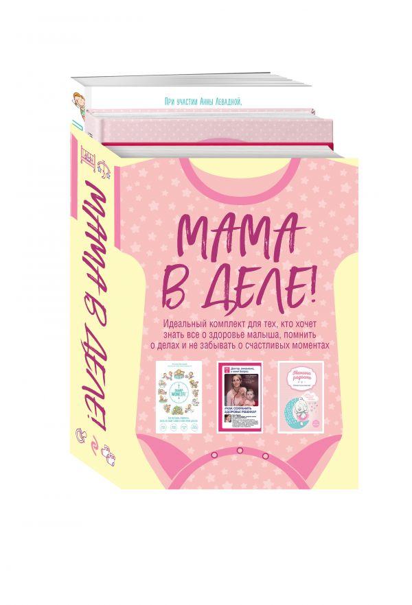 Zakazat.ru: Мама в деле. Идеальный набор с самого первого дня жизни вашего малыша! (бандероль, для девочки)