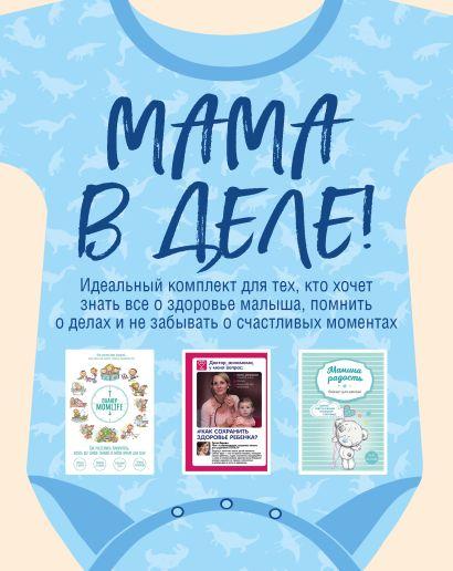 Мама в деле. Идеальный набор с самого первого дня жизни вашего малыша! (для мальчика) - фото 1
