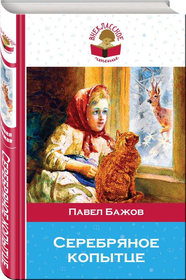 цена на Бажов Павел Петрович Серебряное копытце