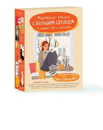 Савельева О.А. - Маленькие книги с большим сердцем. Комплект искренних историй от Ольги Савельевой обложка книги