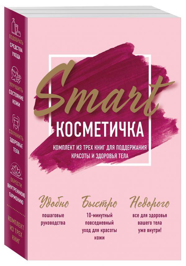 Smart косметичка. Комплект из трех книг для поддержания красоты и здоровья тела