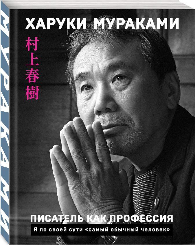 Харуки Мураками - Писатель как профессия обложка книги