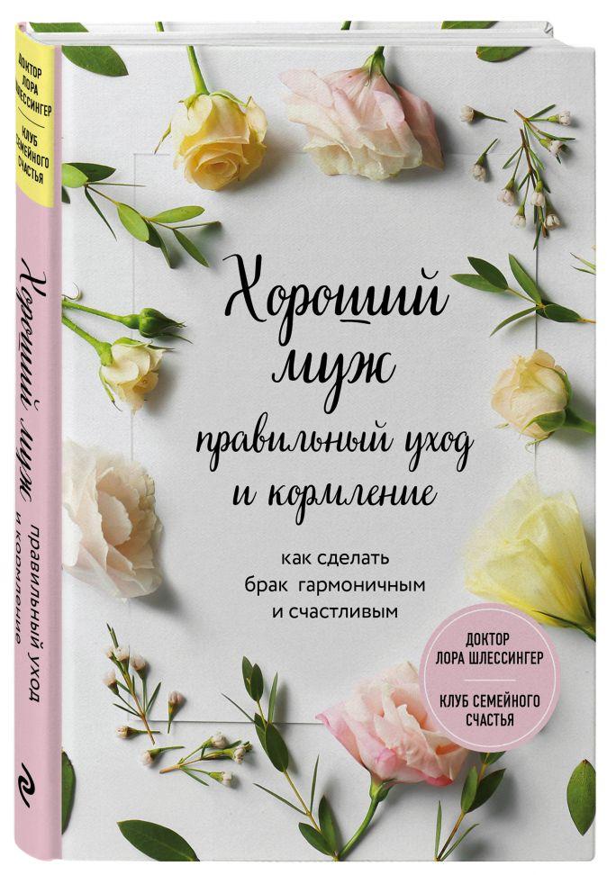 Лора Шлессингер - Хороший муж: правильный уход и кормление. Как сделать брак гармоничным и счастливым обложка книги
