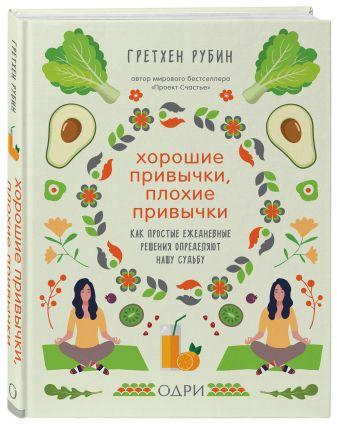 Гретхен Рубин - Хорошие привычки, плохие привычки. Как простые ежедневные решения определяют нашу судьбу обложка книги