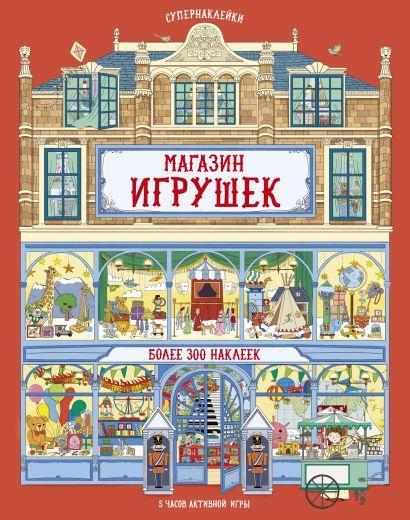 Магазин игрушек - фото 1