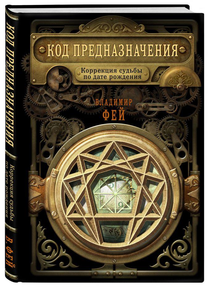 Владимир Фей - Код предназначения. Коррекция судьбы по дате рождения обложка книги
