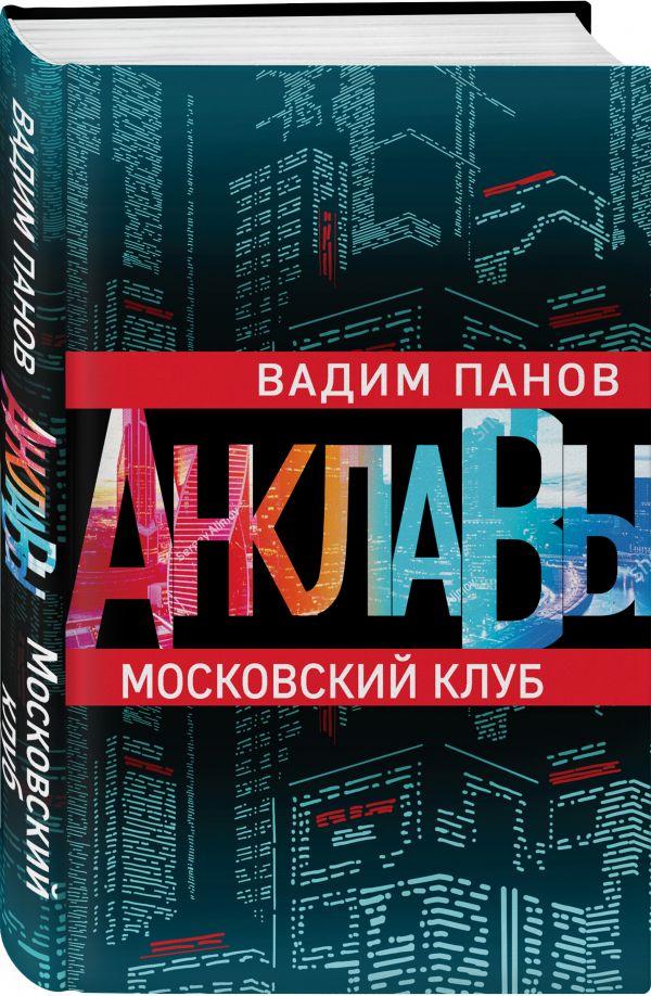 Панов Вадим Юрьевич Московский клуб