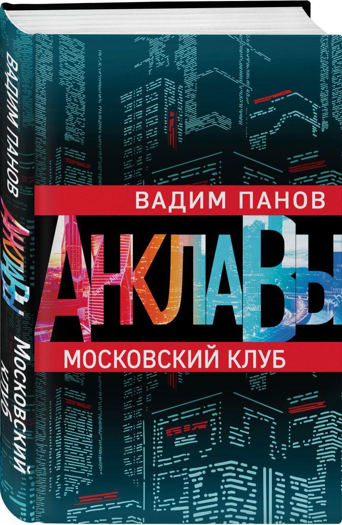Вадим Панов - Московский клуб обложка книги