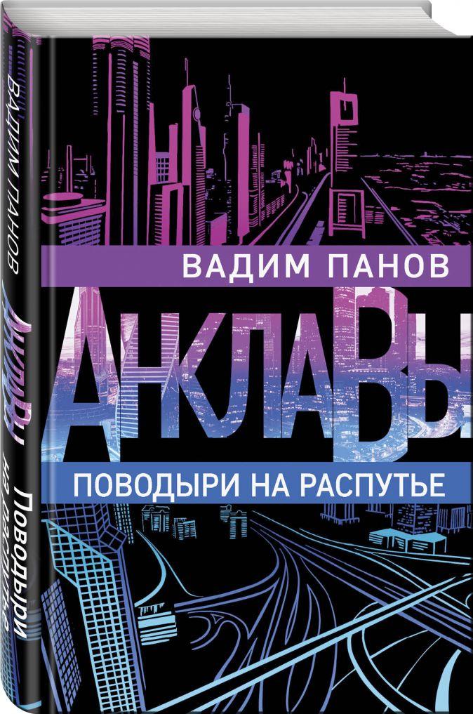 Вадим Панов - Поводыри на распутье обложка книги