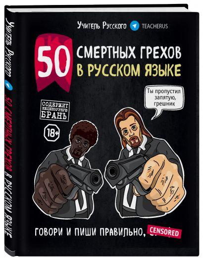 50 смертных грехов в русском языке. Говори и пиши правильно - фото 1
