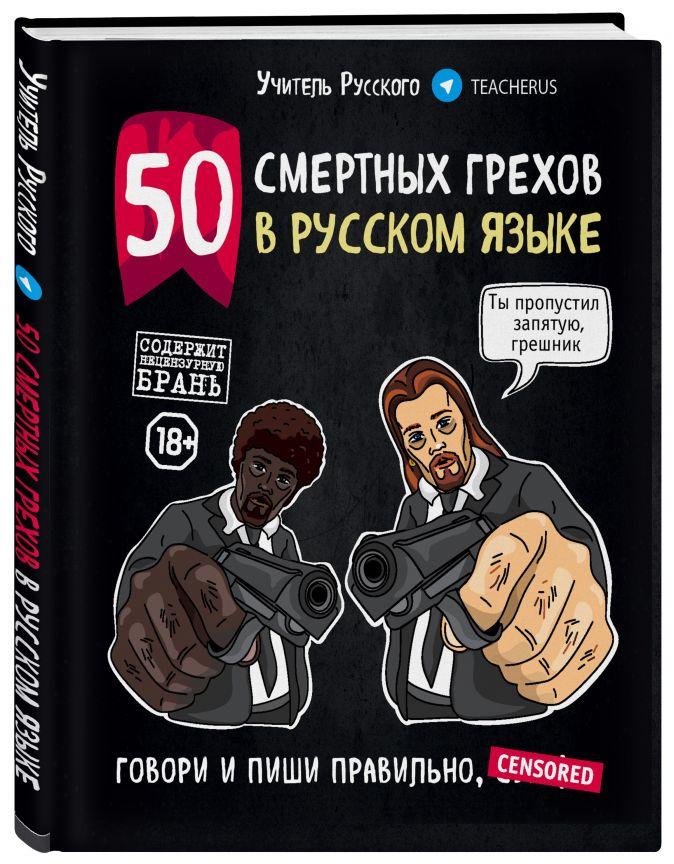 Учитель Русского - 50 смертных грехов в русском языке. Говори и пиши правильно  обложка книги
