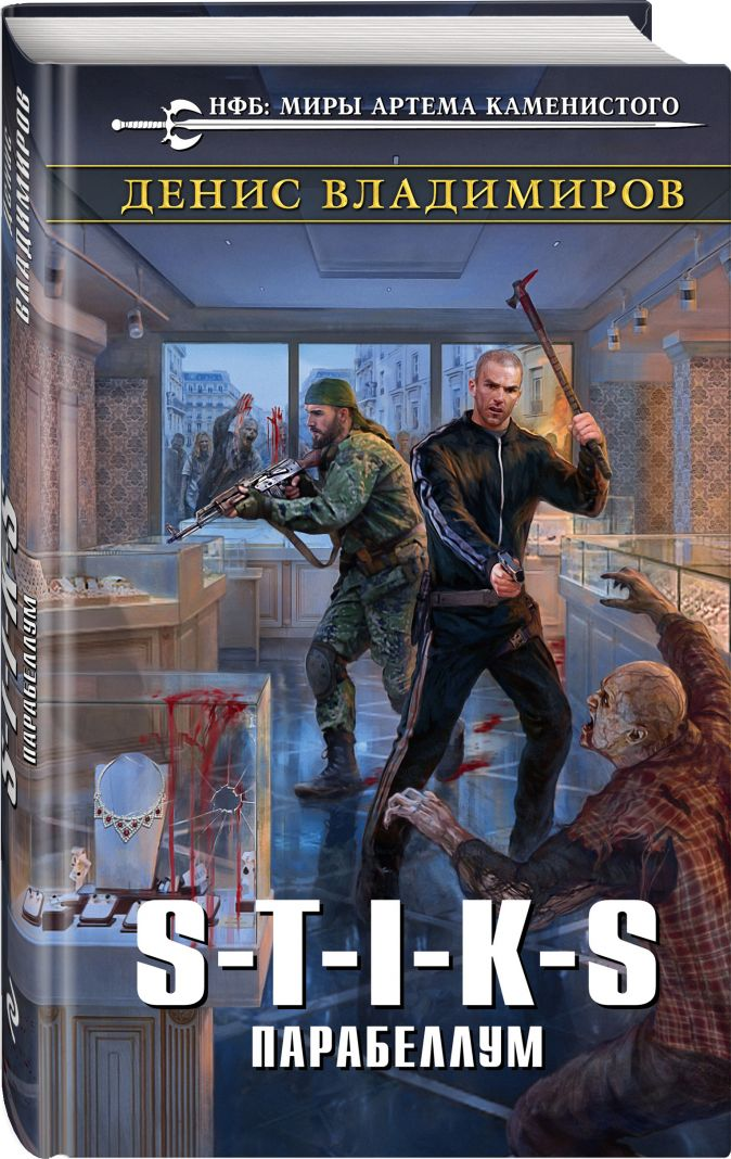 Денис Владимиров - S-T-I-K-S. Парабеллум обложка книги