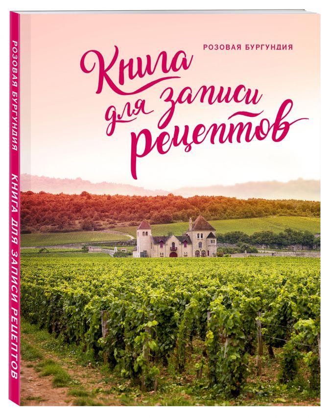 Книга для записи рецептов. Розовая Бургундия