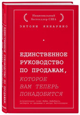 Энтони Яннарино - Единственное руководство по продажам, которое вам теперь понадобится обложка книги