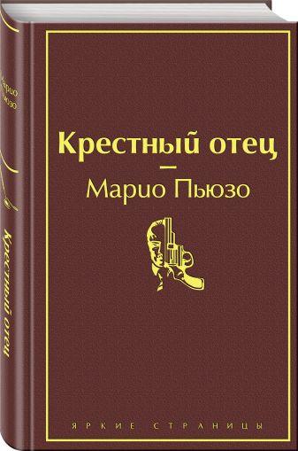 Марио Пьюзо - Крестный отец обложка книги