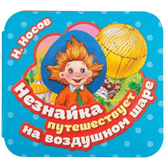 Носов Н. Н. - Незнайка путешествует на воздушном шаре обложка книги