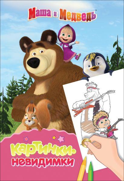 Маша и Медведь - фото 1