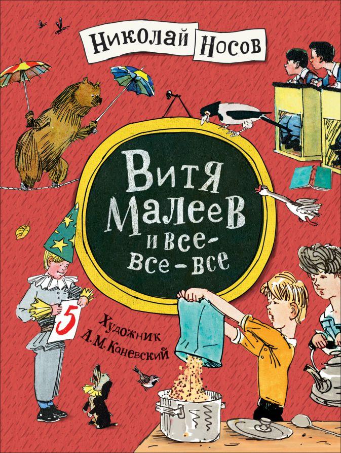 Носов Н. Н. - Витя Малеев и все-все-все обложка книги