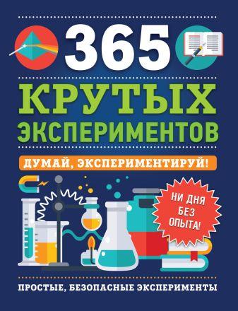 Лонгфилд Э. - 365 крутых экспериментов обложка книги
